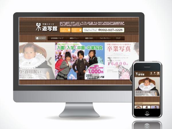 2015遊写館様ホームページ