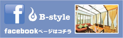 福岡・筑紫野のB-styleフェイスブックページ