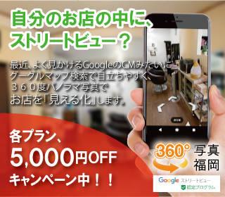 ストリートビュー屋内版の撮影は認定フォトグラファーの360°写真福岡