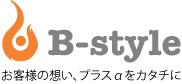 福岡県筑紫野のウェブサイト制作はB-style