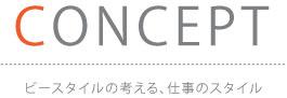 コンセプト|福岡・筑紫野のB-styleの考える、仕事のスタイル