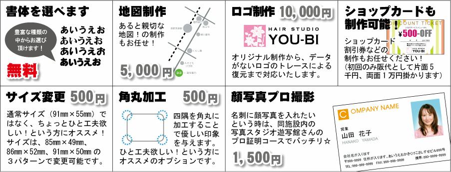 書体を選べます:無料|地図制作:5,000円|ロゴ制作:10,000円|ショップカードも制作可能|サイズ変更:500円|角丸加工:500円|顔写真プロ撮影:1,500円
