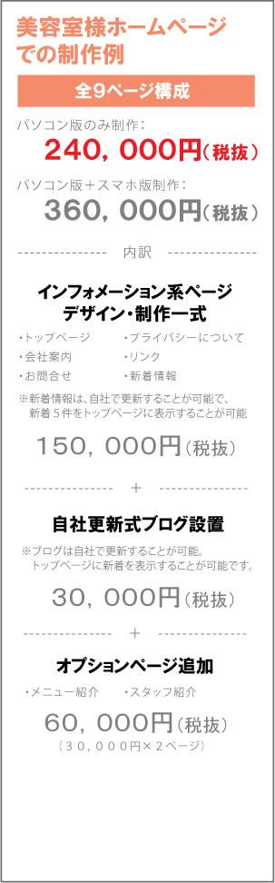 福岡県筑紫野市の美容室様ホームページでの例