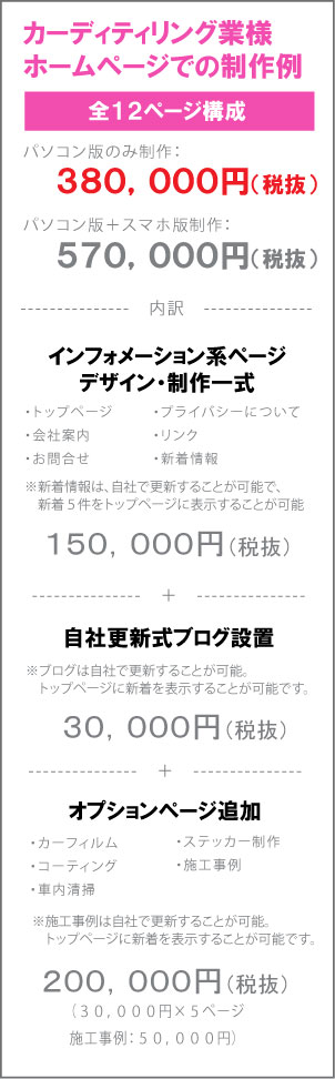 福岡県古賀市のカーディティリング業様ホームページでの例